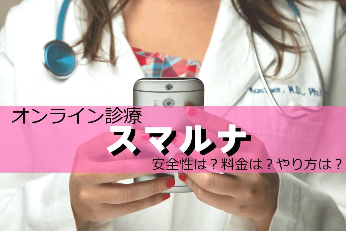 ピル オンライン診療