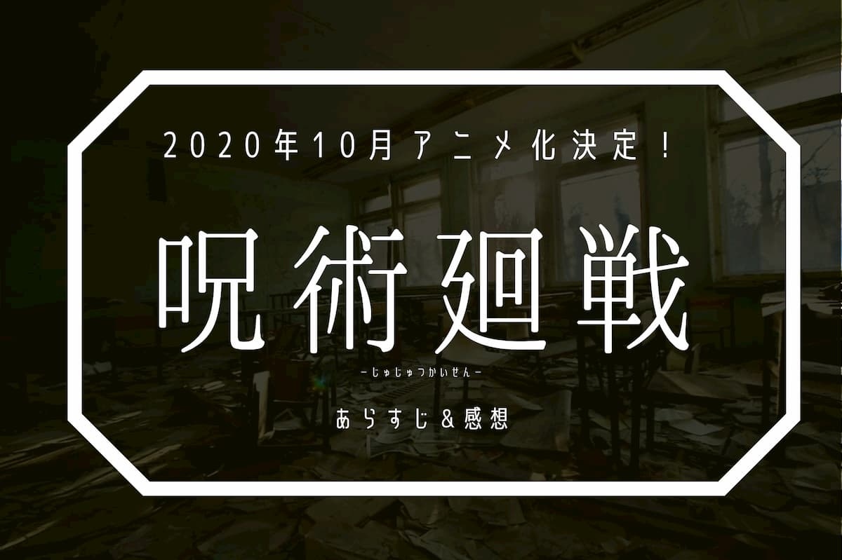 【2020年10月アニメ化決定!】『呪術廻戦-じゅじゅつかいせん-』【あらすじ&感想】