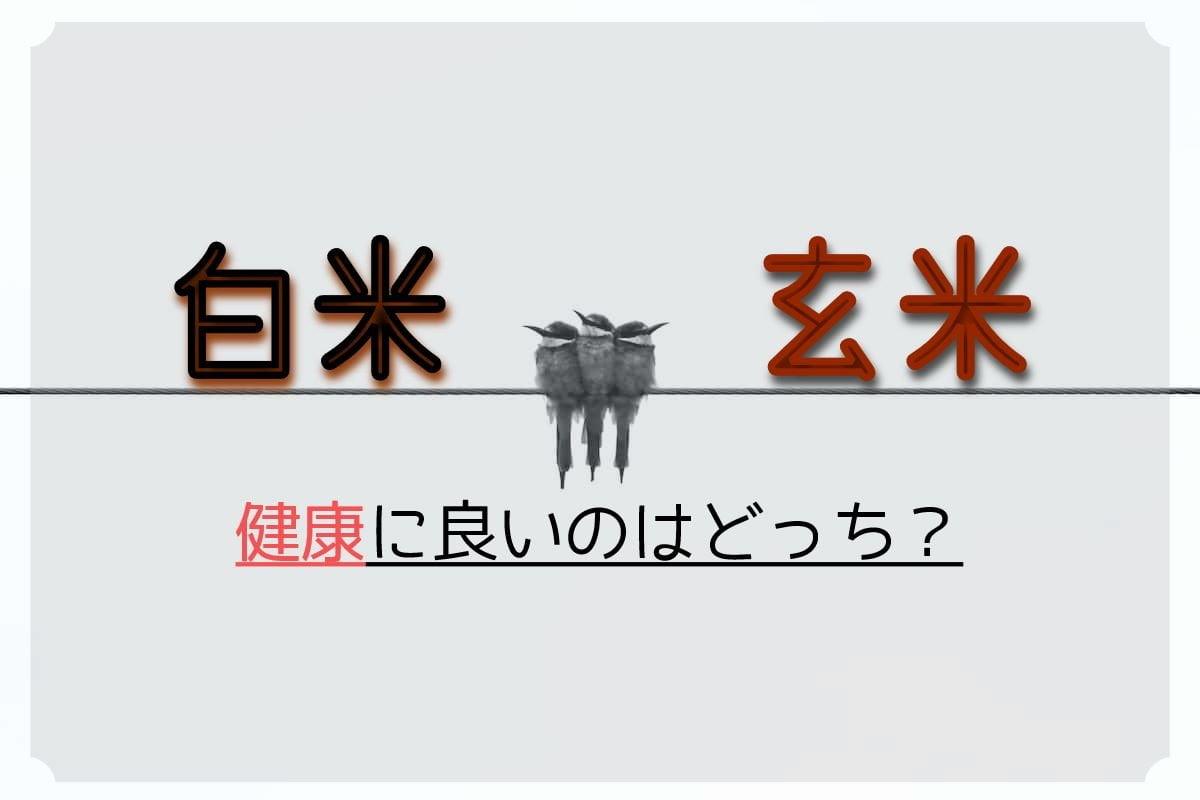 「玄米」と「白米」の違いを解説!【健康に良いのはどっち?】