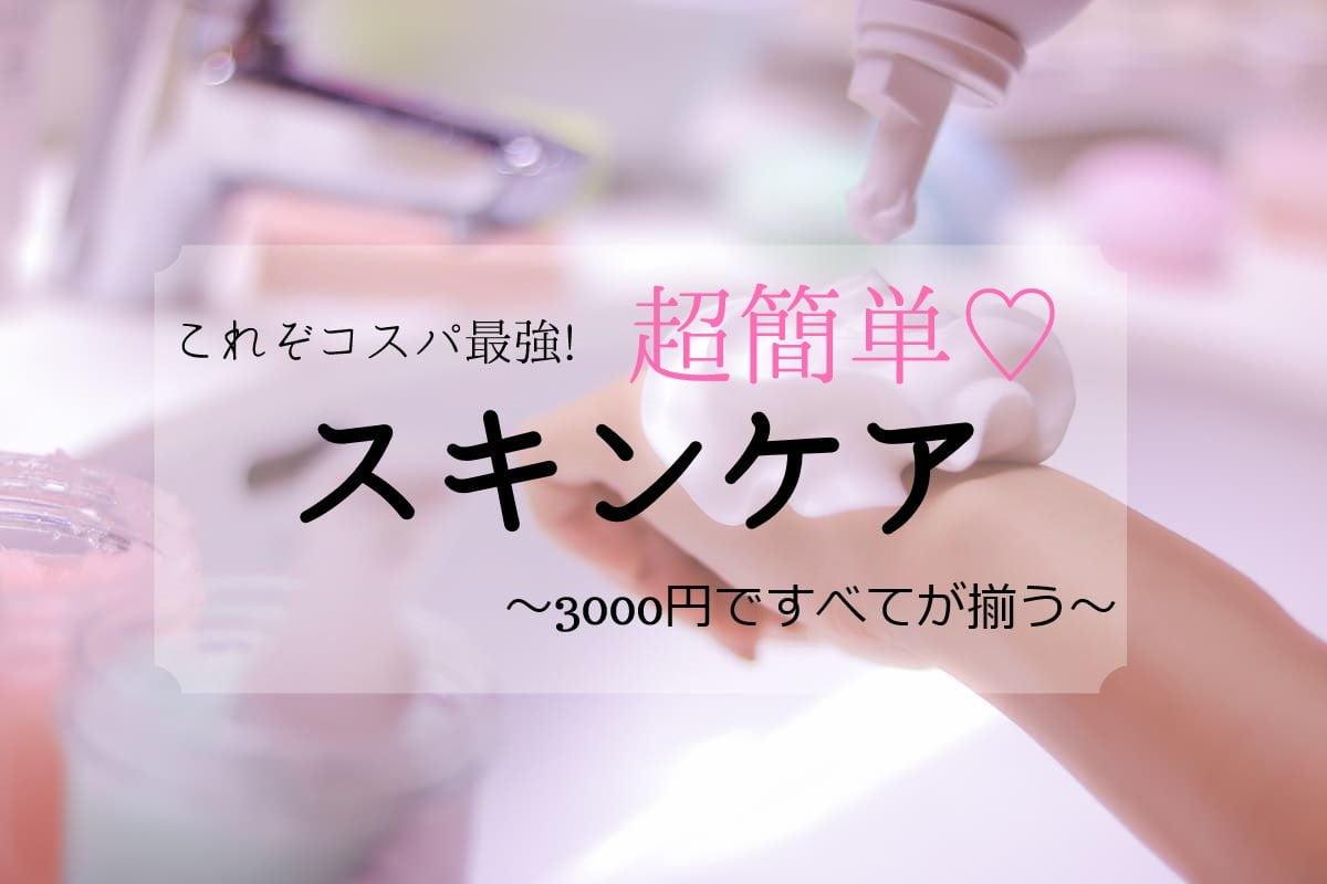 【超簡単】これが、コスパ最強のスキンケアです【3000円の自己投資】