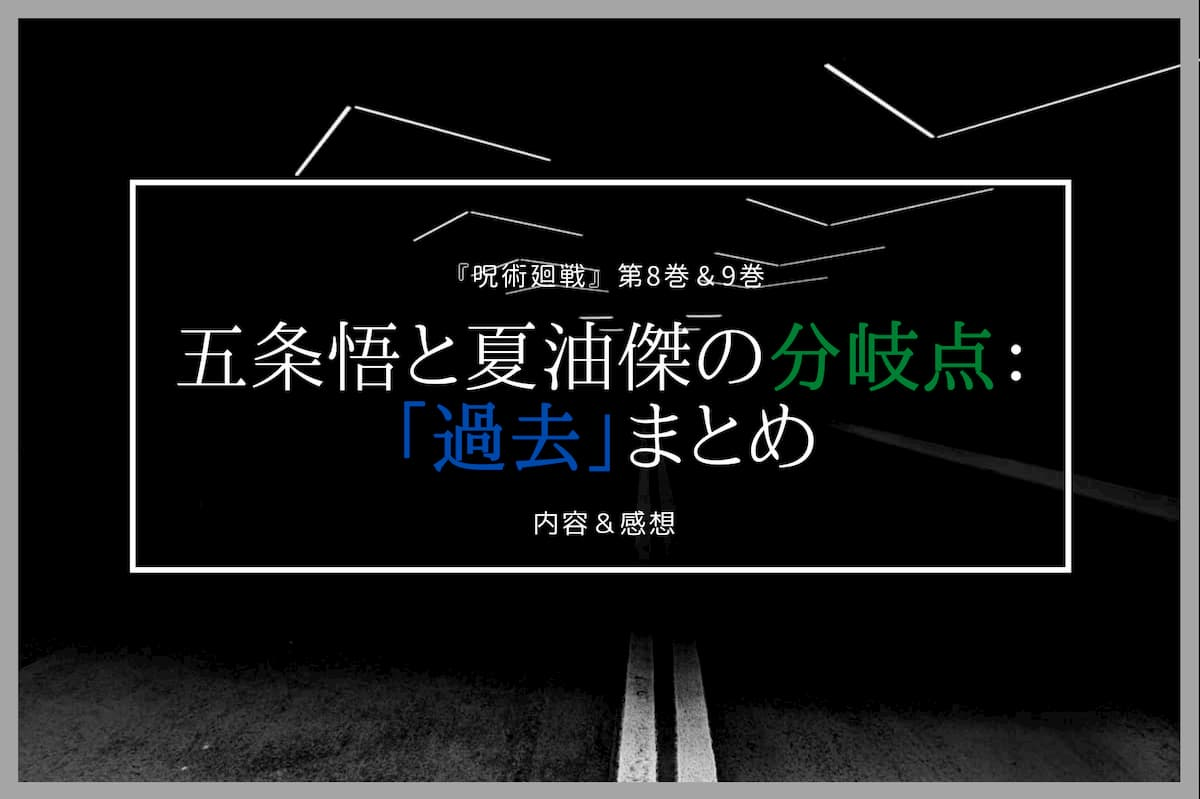 【ネタバレあり!】呪術廻戦|五条悟と夏油傑の分岐点:過去について【内容&感想】