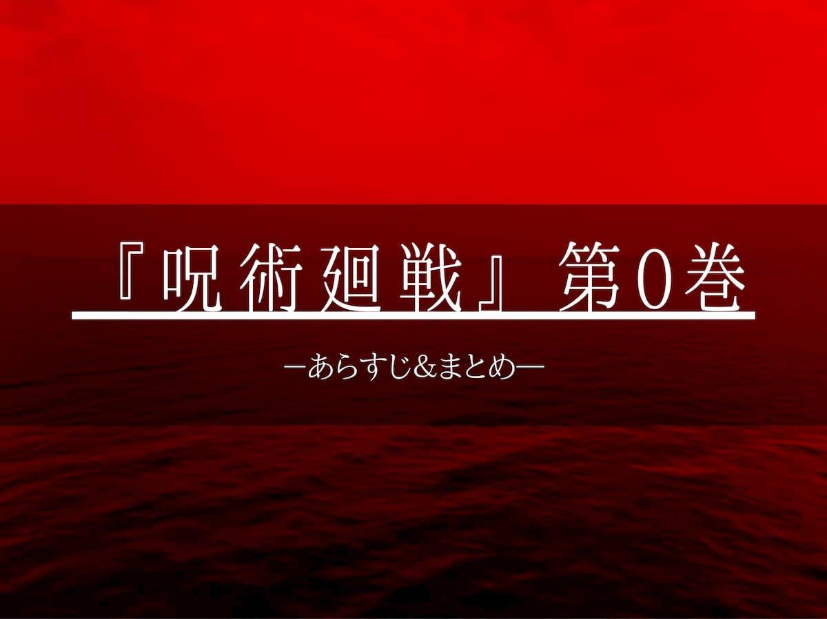【ネタバレあり!】『呪術廻戦第0巻』最強の呪術師「乙骨憂太」現る・・!【あらすじ&まとめ】