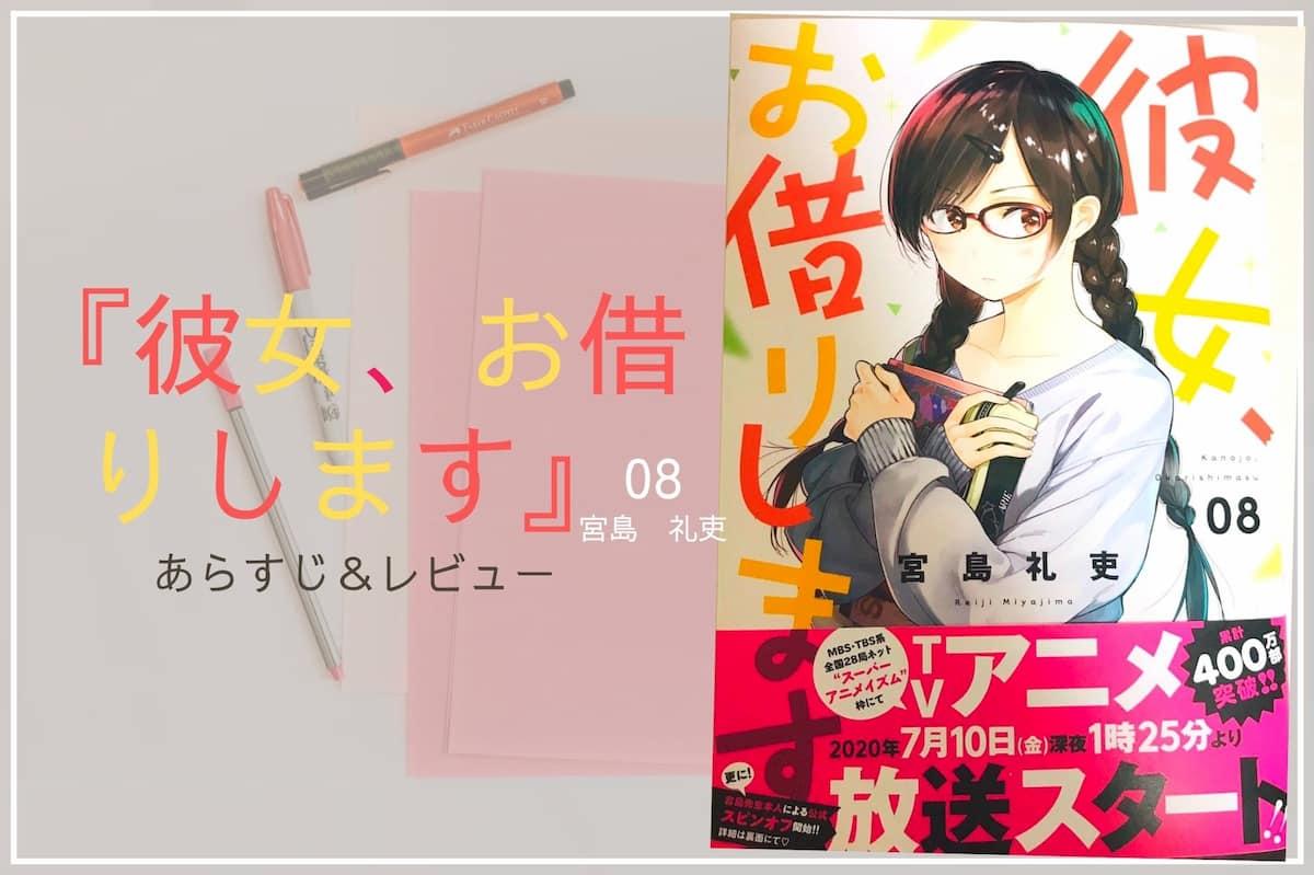 『彼女、お借りします』8巻あらすじ&レビュー【瑠夏ちゃん尊すぎ事件】