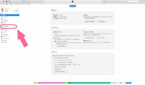 録音したStand.fm音源をスマホに送る方法iPhoneバージョン2