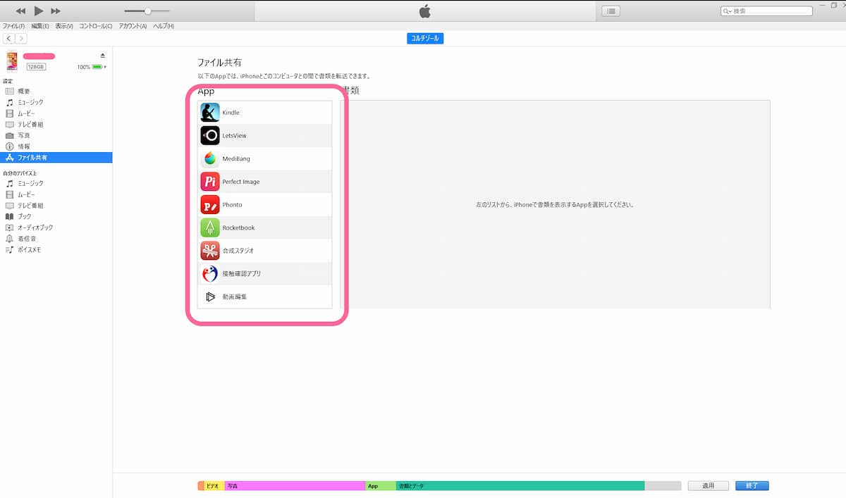 録音したStand.fm音源をスマホに送る方法iPhoneバージョン3