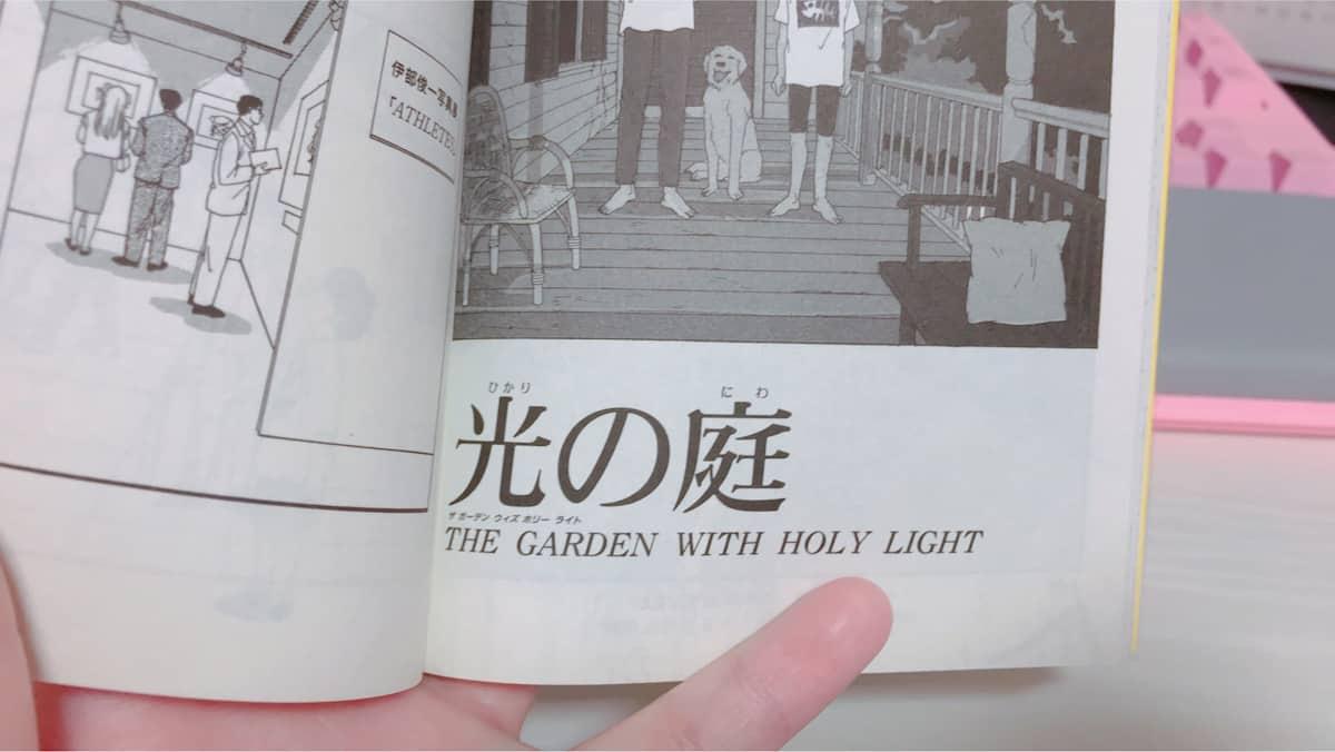 【BANANAFISH】ファンで「光の庭」を見たことない人っているの?【あらすじ&感想】